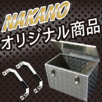 NAKANOオリジナル商品